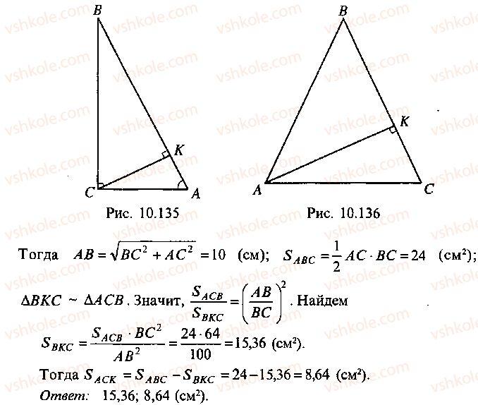 9-10-11-algebra-mi-skanavi-2013-sbornik-zadach--chast-1-arifmetika-algebra-geometriya-glava-10-zadachi-po-planimetrii-161-rnd2774.jpg