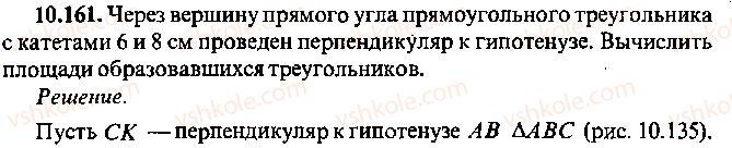 9-10-11-algebra-mi-skanavi-2013-sbornik-zadach--chast-1-arifmetika-algebra-geometriya-glava-10-zadachi-po-planimetrii-161.jpg