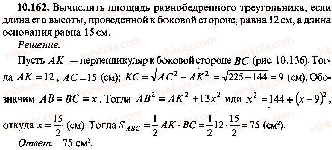 9-10-11-algebra-mi-skanavi-2013-sbornik-zadach--chast-1-arifmetika-algebra-geometriya-glava-10-zadachi-po-planimetrii-162.jpg