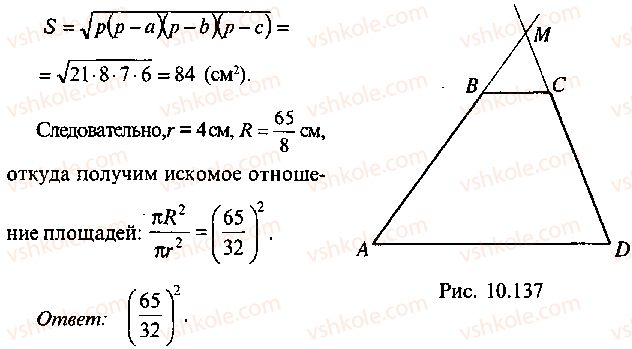 9-10-11-algebra-mi-skanavi-2013-sbornik-zadach--chast-1-arifmetika-algebra-geometriya-glava-10-zadachi-po-planimetrii-163-rnd4757.jpg