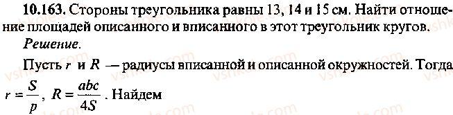 9-10-11-algebra-mi-skanavi-2013-sbornik-zadach--chast-1-arifmetika-algebra-geometriya-glava-10-zadachi-po-planimetrii-163.jpg