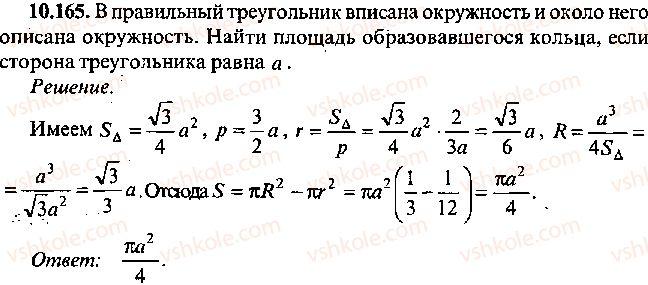 9-10-11-algebra-mi-skanavi-2013-sbornik-zadach--chast-1-arifmetika-algebra-geometriya-glava-10-zadachi-po-planimetrii-165.jpg