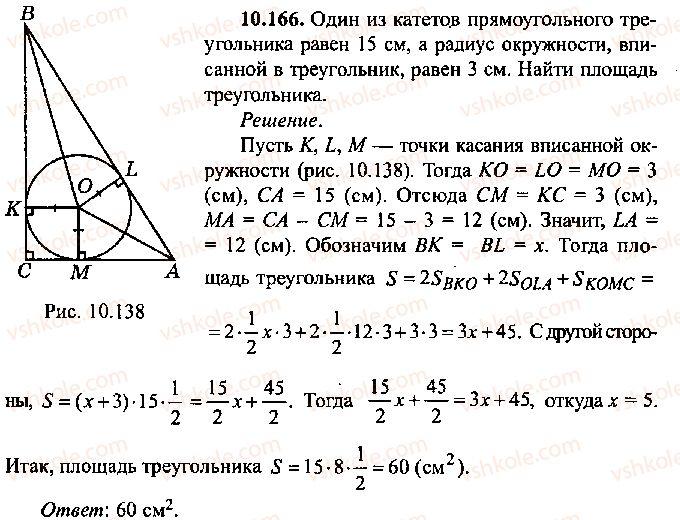 9-10-11-algebra-mi-skanavi-2013-sbornik-zadach--chast-1-arifmetika-algebra-geometriya-glava-10-zadachi-po-planimetrii-166.jpg