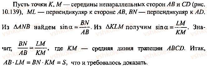 9-10-11-algebra-mi-skanavi-2013-sbornik-zadach--chast-1-arifmetika-algebra-geometriya-glava-10-zadachi-po-planimetrii-167.jpg