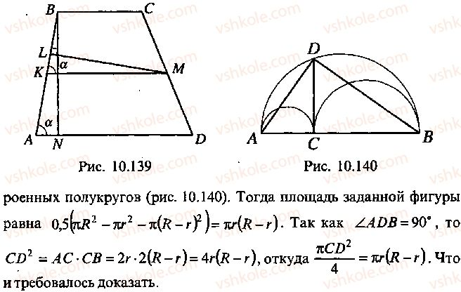 9-10-11-algebra-mi-skanavi-2013-sbornik-zadach--chast-1-arifmetika-algebra-geometriya-glava-10-zadachi-po-planimetrii-168-rnd6186.jpg
