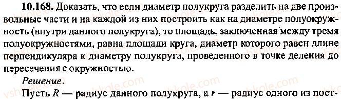 9-10-11-algebra-mi-skanavi-2013-sbornik-zadach--chast-1-arifmetika-algebra-geometriya-glava-10-zadachi-po-planimetrii-168.jpg