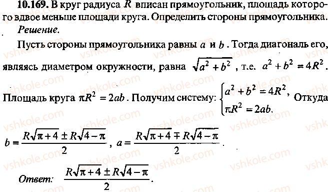 9-10-11-algebra-mi-skanavi-2013-sbornik-zadach--chast-1-arifmetika-algebra-geometriya-glava-10-zadachi-po-planimetrii-169.jpg