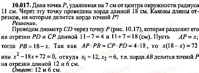 9-10-11-algebra-mi-skanavi-2013-sbornik-zadach--chast-1-arifmetika-algebra-geometriya-glava-10-zadachi-po-planimetrii-17.jpg