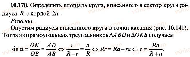 9-10-11-algebra-mi-skanavi-2013-sbornik-zadach--chast-1-arifmetika-algebra-geometriya-glava-10-zadachi-po-planimetrii-170.jpg