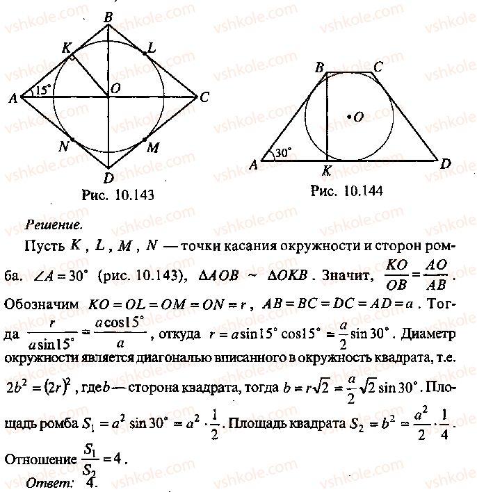 9-10-11-algebra-mi-skanavi-2013-sbornik-zadach--chast-1-arifmetika-algebra-geometriya-glava-10-zadachi-po-planimetrii-172-rnd5894.jpg