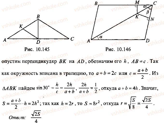 9-10-11-algebra-mi-skanavi-2013-sbornik-zadach--chast-1-arifmetika-algebra-geometriya-glava-10-zadachi-po-planimetrii-174-rnd1997.jpg