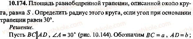 9-10-11-algebra-mi-skanavi-2013-sbornik-zadach--chast-1-arifmetika-algebra-geometriya-glava-10-zadachi-po-planimetrii-174.jpg