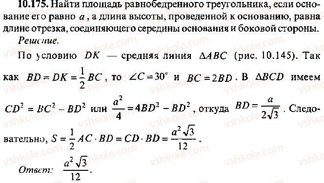 9-10-11-algebra-mi-skanavi-2013-sbornik-zadach--chast-1-arifmetika-algebra-geometriya-glava-10-zadachi-po-planimetrii-175.jpg