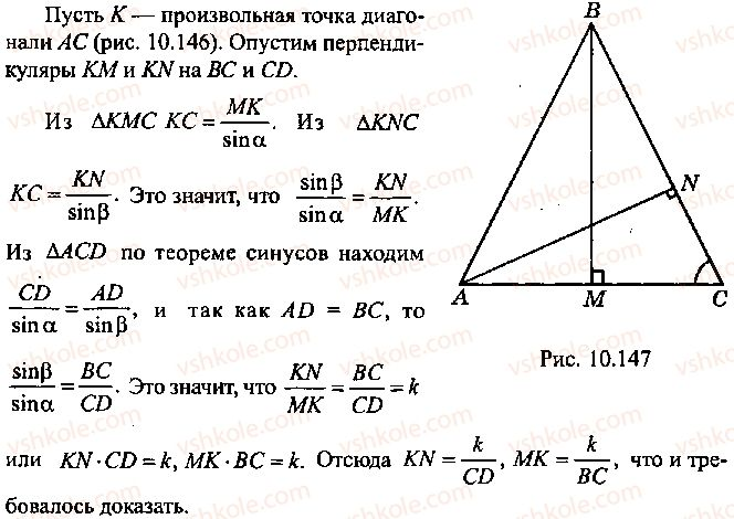 9-10-11-algebra-mi-skanavi-2013-sbornik-zadach--chast-1-arifmetika-algebra-geometriya-glava-10-zadachi-po-planimetrii-176-rnd8145.jpg