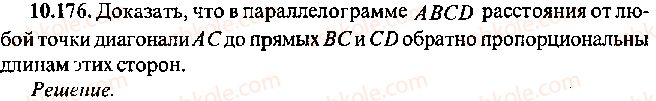 9-10-11-algebra-mi-skanavi-2013-sbornik-zadach--chast-1-arifmetika-algebra-geometriya-glava-10-zadachi-po-planimetrii-176.jpg