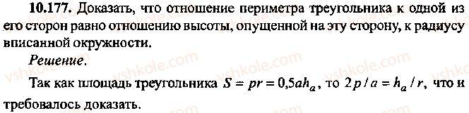 9-10-11-algebra-mi-skanavi-2013-sbornik-zadach--chast-1-arifmetika-algebra-geometriya-glava-10-zadachi-po-planimetrii-177.jpg