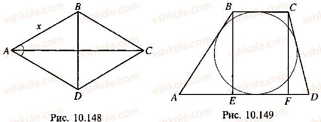 9-10-11-algebra-mi-skanavi-2013-sbornik-zadach--chast-1-arifmetika-algebra-geometriya-glava-10-zadachi-po-planimetrii-178-rnd548.jpg