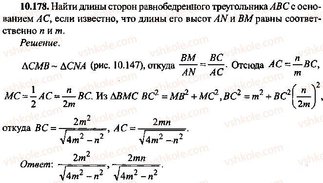 9-10-11-algebra-mi-skanavi-2013-sbornik-zadach--chast-1-arifmetika-algebra-geometriya-glava-10-zadachi-po-planimetrii-178.jpg
