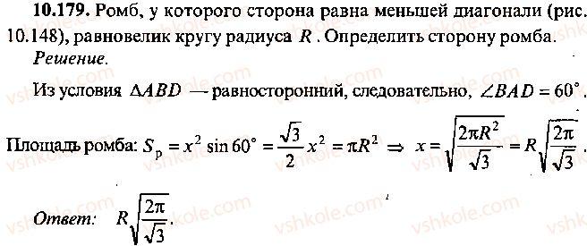 9-10-11-algebra-mi-skanavi-2013-sbornik-zadach--chast-1-arifmetika-algebra-geometriya-glava-10-zadachi-po-planimetrii-179.jpg