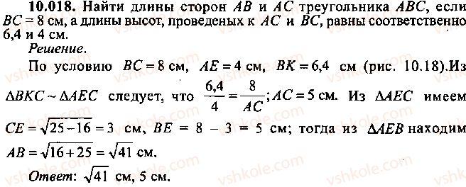 9-10-11-algebra-mi-skanavi-2013-sbornik-zadach--chast-1-arifmetika-algebra-geometriya-glava-10-zadachi-po-planimetrii-18.jpg
