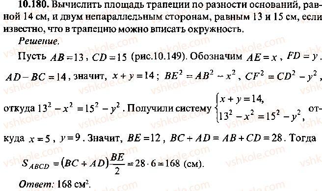 9-10-11-algebra-mi-skanavi-2013-sbornik-zadach--chast-1-arifmetika-algebra-geometriya-glava-10-zadachi-po-planimetrii-180.jpg
