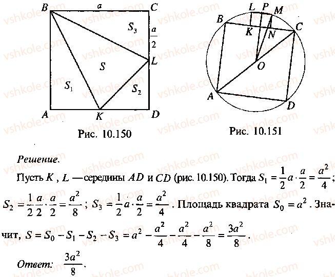 9-10-11-algebra-mi-skanavi-2013-sbornik-zadach--chast-1-arifmetika-algebra-geometriya-glava-10-zadachi-po-planimetrii-181-rnd3123.jpg