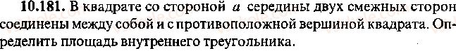 9-10-11-algebra-mi-skanavi-2013-sbornik-zadach--chast-1-arifmetika-algebra-geometriya-glava-10-zadachi-po-planimetrii-181.jpg