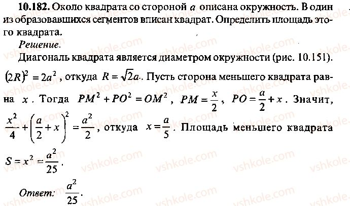 9-10-11-algebra-mi-skanavi-2013-sbornik-zadach--chast-1-arifmetika-algebra-geometriya-glava-10-zadachi-po-planimetrii-182.jpg