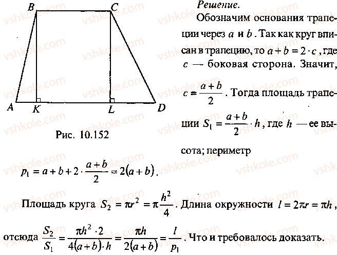 9-10-11-algebra-mi-skanavi-2013-sbornik-zadach--chast-1-arifmetika-algebra-geometriya-glava-10-zadachi-po-planimetrii-183-rnd3914.jpg