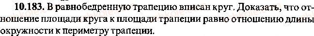 9-10-11-algebra-mi-skanavi-2013-sbornik-zadach--chast-1-arifmetika-algebra-geometriya-glava-10-zadachi-po-planimetrii-183.jpg