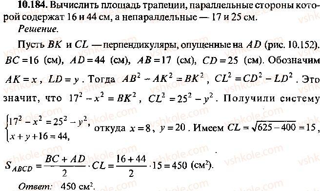 9-10-11-algebra-mi-skanavi-2013-sbornik-zadach--chast-1-arifmetika-algebra-geometriya-glava-10-zadachi-po-planimetrii-184.jpg