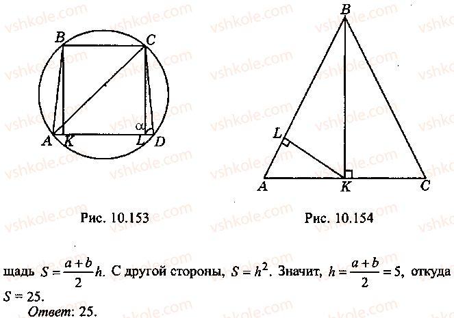 9-10-11-algebra-mi-skanavi-2013-sbornik-zadach--chast-1-arifmetika-algebra-geometriya-glava-10-zadachi-po-planimetrii-185-rnd9668.jpg