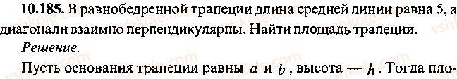 9-10-11-algebra-mi-skanavi-2013-sbornik-zadach--chast-1-arifmetika-algebra-geometriya-glava-10-zadachi-po-planimetrii-185.jpg