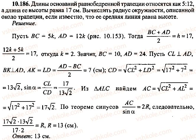 9-10-11-algebra-mi-skanavi-2013-sbornik-zadach--chast-1-arifmetika-algebra-geometriya-glava-10-zadachi-po-planimetrii-186.jpg