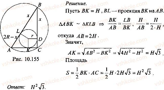 9-10-11-algebra-mi-skanavi-2013-sbornik-zadach--chast-1-arifmetika-algebra-geometriya-glava-10-zadachi-po-planimetrii-187-rnd6982.jpg