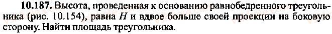 9-10-11-algebra-mi-skanavi-2013-sbornik-zadach--chast-1-arifmetika-algebra-geometriya-glava-10-zadachi-po-planimetrii-187.jpg