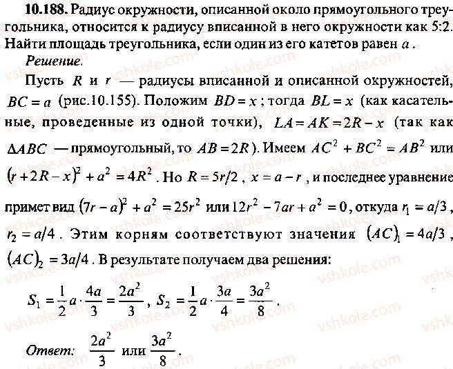 9-10-11-algebra-mi-skanavi-2013-sbornik-zadach--chast-1-arifmetika-algebra-geometriya-glava-10-zadachi-po-planimetrii-188.jpg
