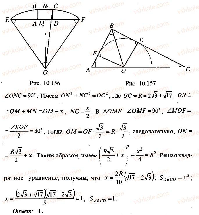 9-10-11-algebra-mi-skanavi-2013-sbornik-zadach--chast-1-arifmetika-algebra-geometriya-glava-10-zadachi-po-planimetrii-189-rnd363.jpg