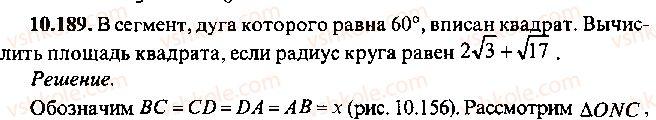 9-10-11-algebra-mi-skanavi-2013-sbornik-zadach--chast-1-arifmetika-algebra-geometriya-glava-10-zadachi-po-planimetrii-189.jpg