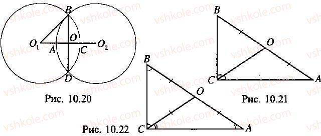 9-10-11-algebra-mi-skanavi-2013-sbornik-zadach--chast-1-arifmetika-algebra-geometriya-glava-10-zadachi-po-planimetrii-19-rnd7266.jpg
