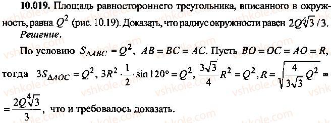 9-10-11-algebra-mi-skanavi-2013-sbornik-zadach--chast-1-arifmetika-algebra-geometriya-glava-10-zadachi-po-planimetrii-19.jpg