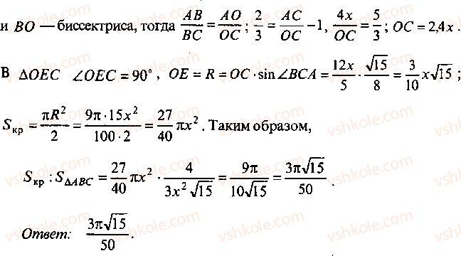 9-10-11-algebra-mi-skanavi-2013-sbornik-zadach--chast-1-arifmetika-algebra-geometriya-glava-10-zadachi-po-planimetrii-190-rnd9256.jpg