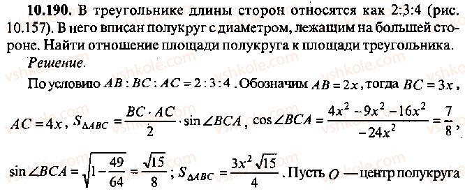 9-10-11-algebra-mi-skanavi-2013-sbornik-zadach--chast-1-arifmetika-algebra-geometriya-glava-10-zadachi-po-planimetrii-190.jpg