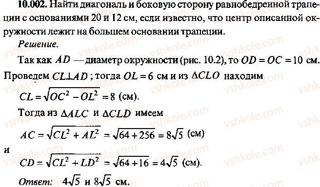 9-10-11-algebra-mi-skanavi-2013-sbornik-zadach--chast-1-arifmetika-algebra-geometriya-glava-10-zadachi-po-planimetrii-2.jpg