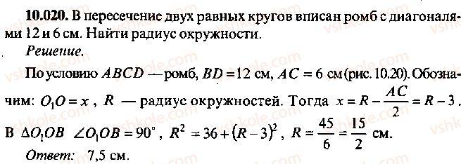 9-10-11-algebra-mi-skanavi-2013-sbornik-zadach--chast-1-arifmetika-algebra-geometriya-glava-10-zadachi-po-planimetrii-20.jpg