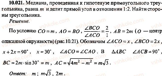 9-10-11-algebra-mi-skanavi-2013-sbornik-zadach--chast-1-arifmetika-algebra-geometriya-glava-10-zadachi-po-planimetrii-21.jpg