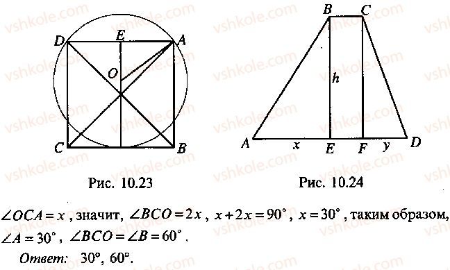 9-10-11-algebra-mi-skanavi-2013-sbornik-zadach--chast-1-arifmetika-algebra-geometriya-glava-10-zadachi-po-planimetrii-22-rnd4651.jpg
