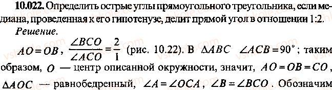 9-10-11-algebra-mi-skanavi-2013-sbornik-zadach--chast-1-arifmetika-algebra-geometriya-glava-10-zadachi-po-planimetrii-22.jpg