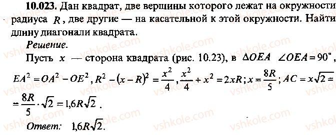 9-10-11-algebra-mi-skanavi-2013-sbornik-zadach--chast-1-arifmetika-algebra-geometriya-glava-10-zadachi-po-planimetrii-23.jpg