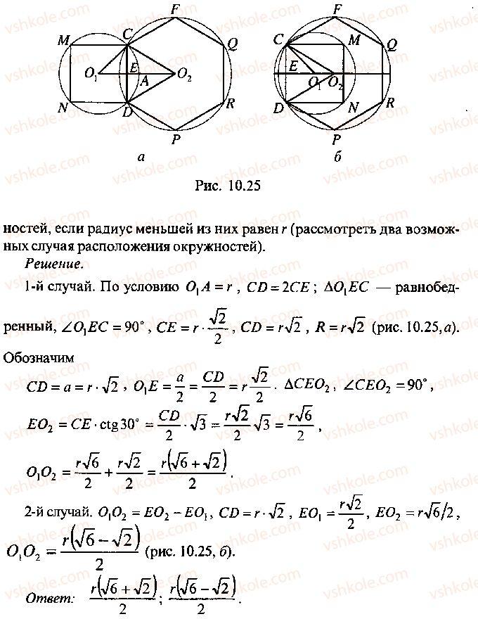 9-10-11-algebra-mi-skanavi-2013-sbornik-zadach--chast-1-arifmetika-algebra-geometriya-glava-10-zadachi-po-planimetrii-25-rnd713.jpg
